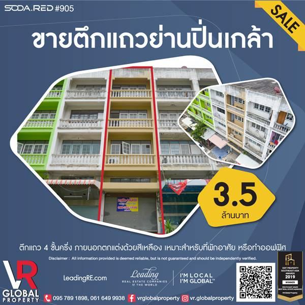 ขายตึกแถวย่านปิ่นเกล้า 4 ชั้นครึ่ง ภายนอกตกแต่งด้วยสีเหลือง เหมาะสำหรับการปรับปรุงเป็นที่พักอาศัยส่วนตัว หรือทำออฟฟิศ